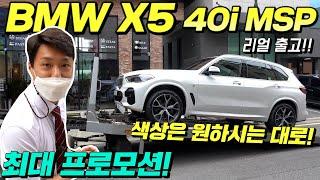 BMW X5 40i Msp! 출고리뷰! 수입차 패밀리카…