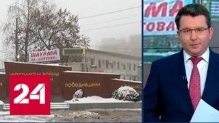 Нижегородцев возмутила реклама шаурмы возле памятника участникам войны - Россия 24
