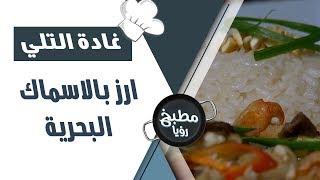 ارز بالاسماك البحرية - غادة التلي