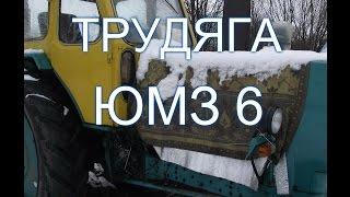 Фото ТРАКТОР ЮМЗ 6 И РАБОТА В РАДОСТЬ