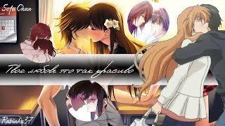AMV Mix - Твоя любовь это так красиво! (совместно с Sofa Chan)