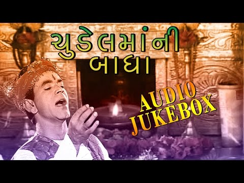 Latest Gujarati Bhakti Songs | Chudel Maa Ni Badha | Chudel Maa Songs | Audio Jukebox | Ekta Sound