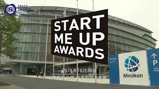 2016年10月30日(日)日本科学未来館にて、START ME UP AWARDS2016最終審...
