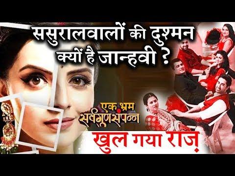 Ek Bhram Sarvagun Sampanna : Janhvis revenge reason revealed !