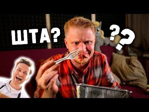 видео: Ресторан ДЖЕЙМИ ОЛИВЕРА. Славный Обзор.