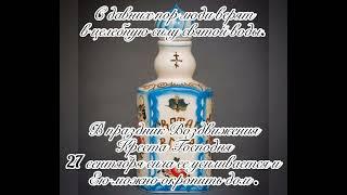 Красивое Поздравление С Воздвижением Креста Господня.