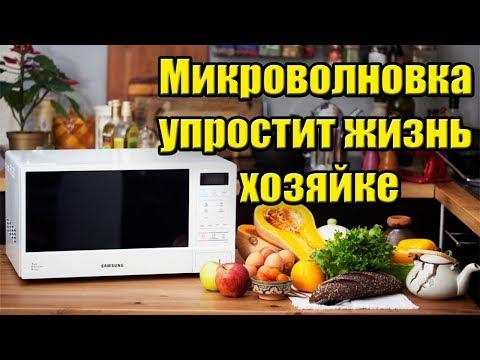 Микроволновка.В микроволновке можно не только разогревать пищу.Рецепты в микроволновке упростят жизн