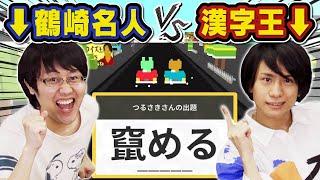 鶴崎名人VS漢字王 難読漢字早押しゲーム対決!【ゲーム作った】