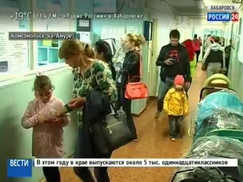 Вести-Хабаровск. Детская поликлиника