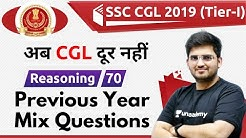 11:00 AM - SSC CGL 2019 (Tier-I) | Reasoning by Deepak Sir | Previous Year Mix Questions