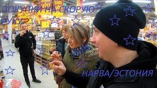 ПОКУПКИ НА СКОРУЮ РУКУ.ЭСТОНИЯ /НАРВА/
