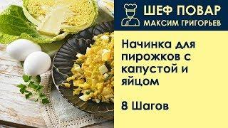 Начинка для пирожков с капустой и яйцом . Рецепт от шеф повара Максима Григорьева