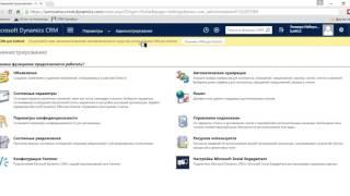 Урок 1 по  Dynamics CRM Online для MICE и Event агентств - вход в систему и навигация