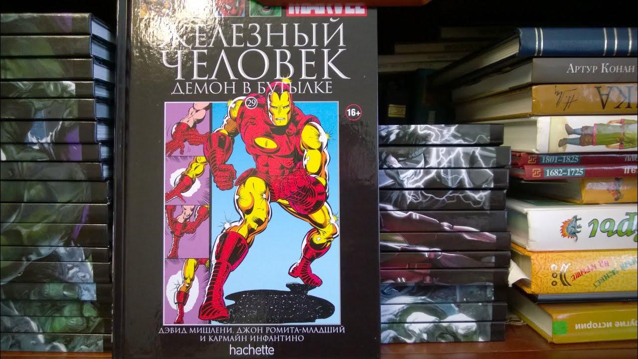 комиксы marvel скачать на русском языке