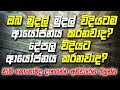 Fixed deposit or land ? how to invest money in sri lanka    What is the best investment ? sinhala