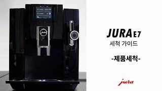 유라 커피머신 E7 세척 가이드 I JURA