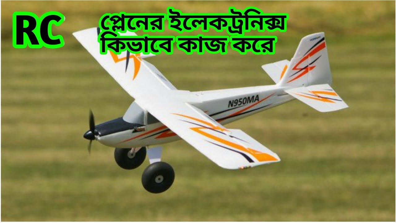 RC Plane Power System কিভাবে কাজ করে