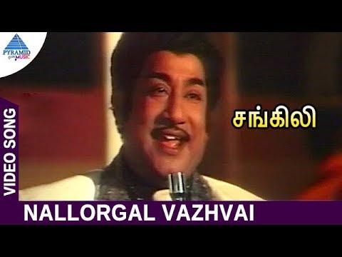 Sangili Movie Songs   Nallorgal Vazhvai Video Song   Sivaji Ganesan   Sripriya   MS Viswanathan