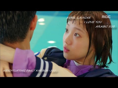 Avril Lavigne - I Love You ( Weightlifting Fairy Kim Bok-Joo)........ مترجمة للعربية