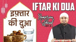 Iftar Ki Dua | Roza Iftar Ki Dua In Hindi | Roza Kholne Ki Dua | Dua For Iftar | Sanaullah Madani