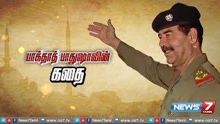 பாக்தாத் பாதுஷா சதாம் ஹுசைனின் கதை..  The Real Story Of Saddam Hussein  N Tamil  News7 Tamil