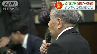 ハンセン病補償の法案骨子 1人あたり最大180万円(19/10/24)