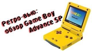 Обзор китайского клона GameBoy Advance SP