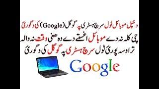 Pashto Language History