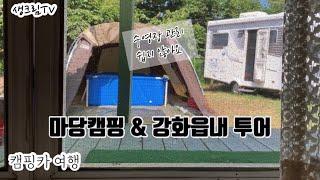 [생크림TV]마당캠핑ㅣ강화읍내투어ㅣ인텍스수영장ㅣ캠핑카여…