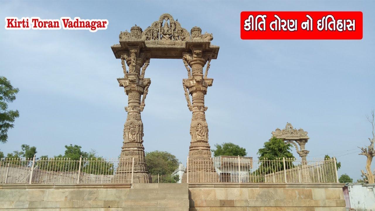 કીર્તિ તોરણ નો ઇતિહાસ || History of Kirti Toran || Kirti Toran Vadnagar