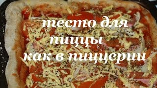 ТЕСТО ДЛЯ ПИЦЦЫ как в пиццерии, простой рецепт