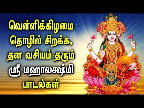 தன-வசியம்-தரும்-ஸ்ரீ-மஹாலக்ஷ்மி-பாடல்கள்-|-lakshmi-devi-songs-|-best-tamil-maha-lakshmi-padalgal