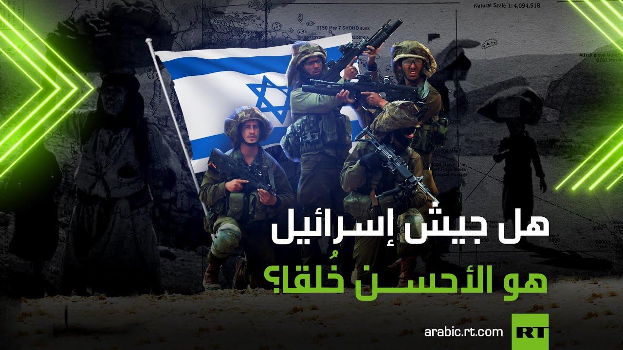 هل جيش إسرائيل هو الأحسن خُلقا؟  - نشر قبل 42 دقيقة