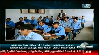 حملة تمرد على المناهج الدراسية تدشن هاشتاج لإقالة وزير التعليم