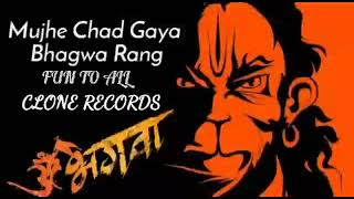 #Mujhe_Chad_Gaya_Bhagwa_Rang_Song_2018  Mujhe Chad Gaya Bhagwa Rang Remix   Full Song  