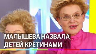 постер к видео Елена Малышева назвала больных детей кретинами