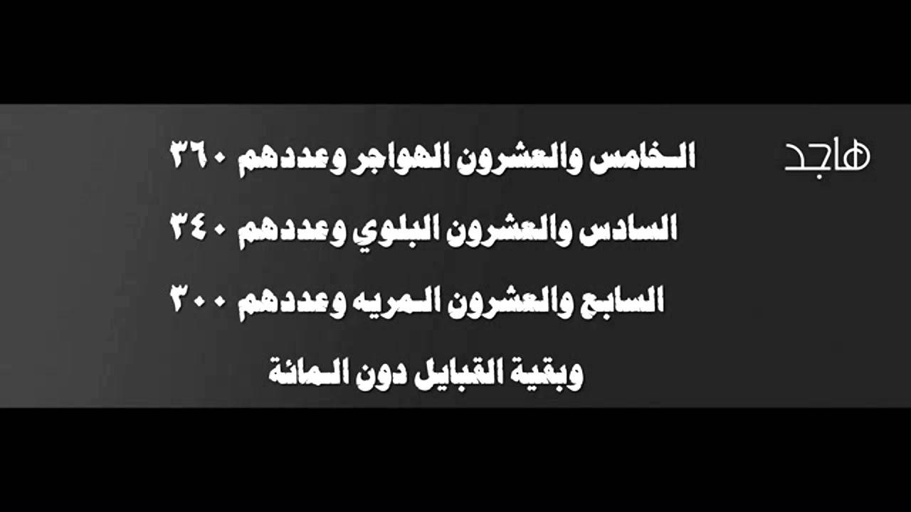 اكبر قبيلة في السعودية Youtube