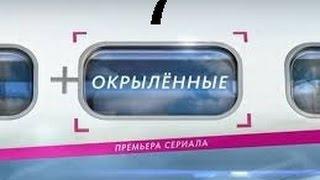 Окрыленные 7 серия HD
