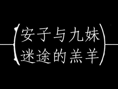 安子与九妹【迷途的羔羊】歌词字幕 抖音热曲