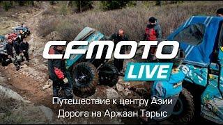 CFMOTO LIVE Путешествие к центру Азии. Дорога на Аржаан Тарыс Video