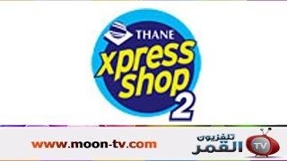 مشاهدة تردد قناة اكسبريس شوب Xpress Shop للتسوق على نايل سات الفضائ...