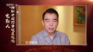 电影人向新中国70华诞送祝福 陈凯歌为祖国母亲献上祝词【中国电影报道   20191002】