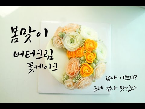 [집순이의-diy]-봄향기-가득한-케이크!!-버터크림-꽃-케이크!!-butter-cream-flower-cake!!
