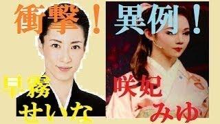 関連動画はコチラ □早霧せいな氏と咲妃みゆ氏が結婚!? 2015-10-29 □カ...