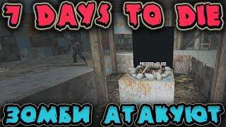 Самая огромная толпа зомби атакует базу - 7 Days to Die Starvation - Как пережить первую адскую ночь