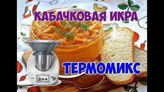 Кабачковая икра Термомикс (в видео оговорка надо 20 грамм сахара)