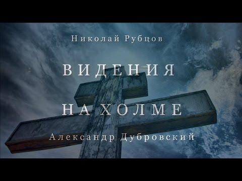 Видения на холме   Николай Рубцов  Александр Дубровский