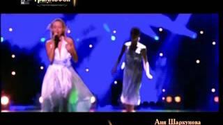 Анна Шаркунова - Буду помнить