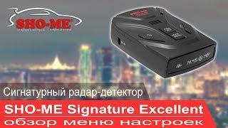 Сигнатурный радар-детектор SHO-ME Signature Excellent - обзор меню настроек