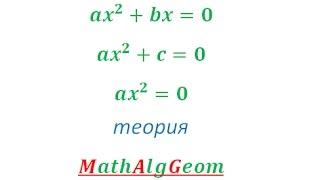 Определение квадратного уравнения. Неполные квадратные уравнения - теория